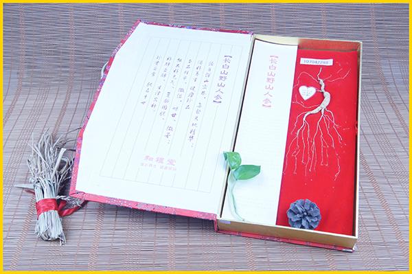 野山参礼盒【咨询:400-828-2820】