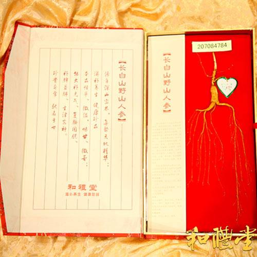 野山参礼盒